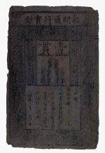 Great Ming Circulating Treasure Note